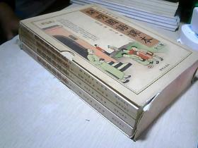 《开明国语课本(典藏版)》(全八册)   4册全  + ··开明国语课本 繁简体对照手册 .   合计 5本