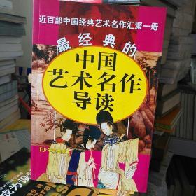 最经典的中国艺术名家导读(少年彩图版)