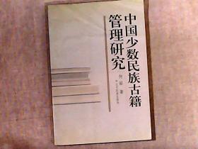中国少数民族古籍管理研究 仅印500册