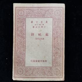 万有文库:第一集一千种:苏轼诗(中华民国二十三年再版)