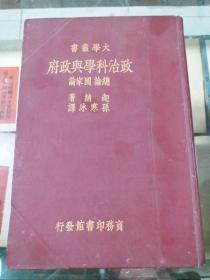 大学丛书 政治科学与政府 民国二十三年七月出版(精装)