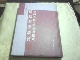 中国人民大学图书馆藏稀见方志丛刊(1)16开精装