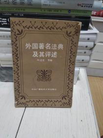 外国著名法典及其评述