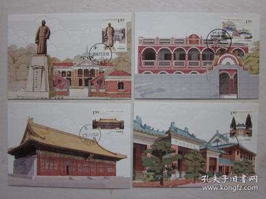 孙中山诞生150周年极限片
