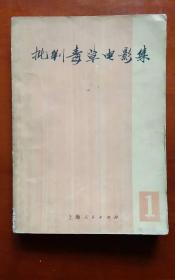批判毒草电影集(第一辑)