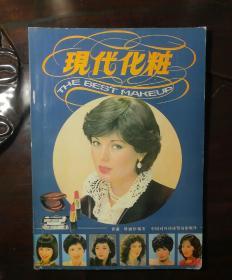 現代化粧[1985年1版1印]