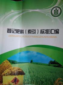 登记肥料【索隐引】标准汇编