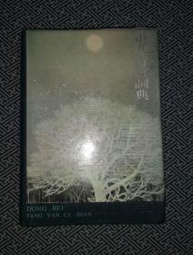 东北方言词典 马思周签名本