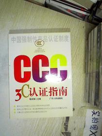 3C认证指南    ,