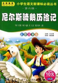 水孩子(彩图注音版)/小学生语文新课标丛书 王北奇  正版 9787563426805 书店