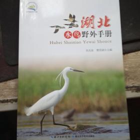 湖北水鸟野外手册 9787535292025