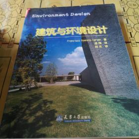 建筑与环境设计