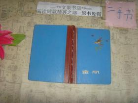 金风 空白笔记本》收藏14精装50开似为60年代