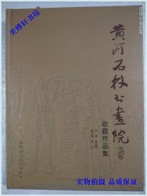 黄河石林书画院收藏作品集  【精装】