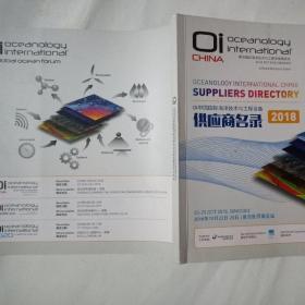 2018,0I中国国际海洋技术与工程设备供应商名录