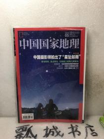 中国国家地理2016年5
