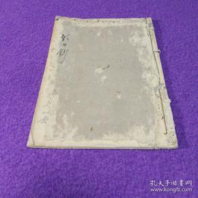 愿タ钞(贞享四年丁卯,康熙二十六年1687,和刻本)(佛学,佛经,思想史,哲学思想)