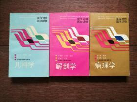 英汉对照医学读物:病理学、解剖学、儿科学(三册合售)