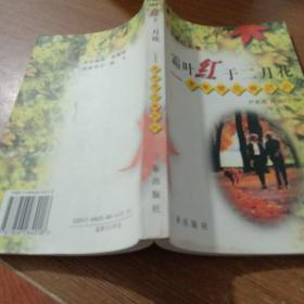 霜叶红于二月花:老年常见病防治——夕阳红丛书.