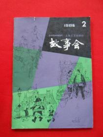 故事会 1986.2