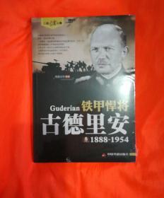 二战风云人物·铁甲悍将:古德里安