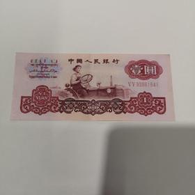 1960年 壹元纸币 保真