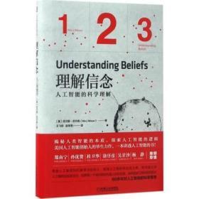 正版 理解信念:人工智能的科学理解 (未开封)机械工业出版社 9787111552130