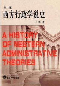 西方行政学说史 第二版 丁煌 武汉大学出版社 9787307043886