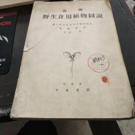 康德9年即1942年版:满洲野生食用植物图说(共有259幅图)