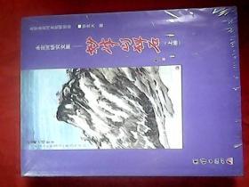 妙峰山碑石( 两册全)