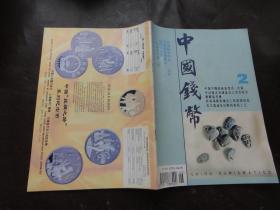 中国钱币(1995年2期)