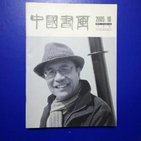 中国书画2005.10(文摘版)