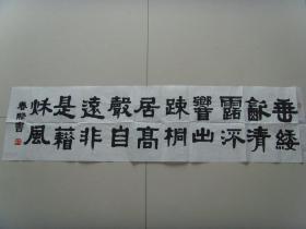 夏春赋:书法:诗一首(北京翰林书画院名誉副院长,国家一级书画师)(带简介)