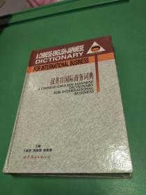 汉英日国际商务词典