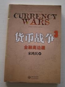 货币战争3:金融高边疆:百万册升级版【品好,内页干净】