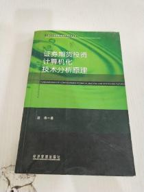证券期货投资计算机化技术分析原理.