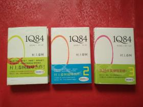 1Q84 BOOK 1(4月~6月)2(7月~9月)3(10月~12月) 精装 三本合售