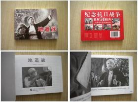 《地道战》,50开电影,民主2017.10出版,5591号,电影连环画