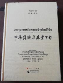 正版未开封:中华传统美德壹百句(汉柬对照)9787549570256