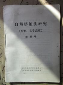 自然辩证法研究【付刊:文字改革】创刊号