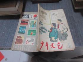 少年文艺 1963年第5期