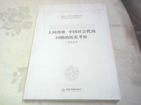 人间鸿壑:中国社会代沟问题的历史考察