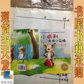 小猪威利系列绘本全六册)