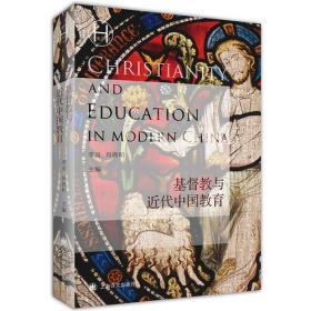 基督教与近代中国教育(历史学堂)