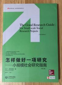 怎样做好一项研究(象牙塔之旅·社会科学研究指导丛书)The Good Research Guide: For Small-Scale Social Research Projects