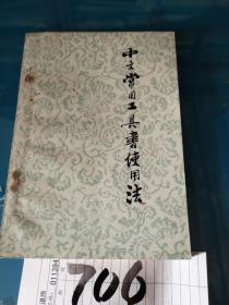 中文常用工具书使用法0.99元