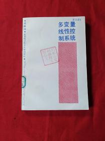 多变量线性控制系统(1990.1.1印)(01柜)
