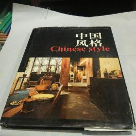 新中国风格