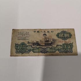 1960年 贰元纸币 保真,