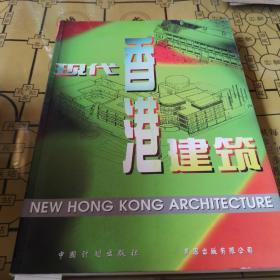 现代香港建筑